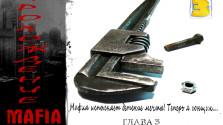 Прохождение Mafia the City of Lost Heaven (русский комментарий) серия 3