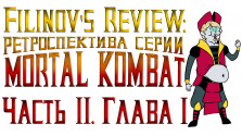 Filinov's Review — Ретроспектива серии Mortal Kombat. Часть 2. Главы 1-3.