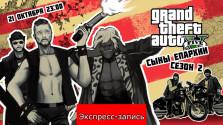 GTA Online: Сыны Епархии (2 сезон) [Экспресс-запись]