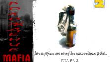 Прохождение Mafia the City of Lost Heaven (русский комментарий) серия 2