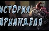 Dark Souls 3 DLC ► История Арианделя