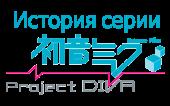 История Серии «Hatsune Miku — Project Diva» Часть 1