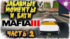 MAFIA 3 — Забавные моменты и Баги — Часть 2