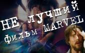 Доктор Стрэндж, НЕ лучший фильм MARVEL