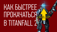 Как быстрее прокачаться в Titanfall 2