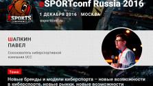 На eSPORTconf Russia 2016 выступит сооснователь компании UCC Павел Шапкин