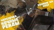 Ночные рейды в Rainbow Six: Осада