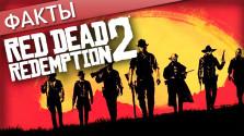 Факты о Red Dead Redemption 2 | Всё, что известно