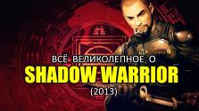 Всё великолепное о Shadow Warrior (2013)