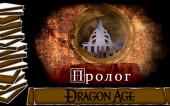 Пролог   История Мира Dragon Age Лор\Lore