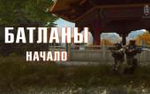 Батланы: Начало (Battlefield machinima)