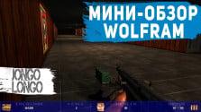 WOLFRAM (Wolfenstein 3d Remake) ● МИНИ-ОБЗОР