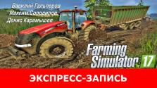 Farming Simulator 17. Триста [Экспресс-запись]