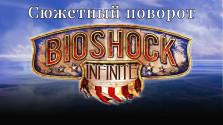 Сюжетный поворот [Bioshock Infinite]