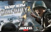CALL OF DUTY 2. Обзор игры (PC) — JackKilL_show