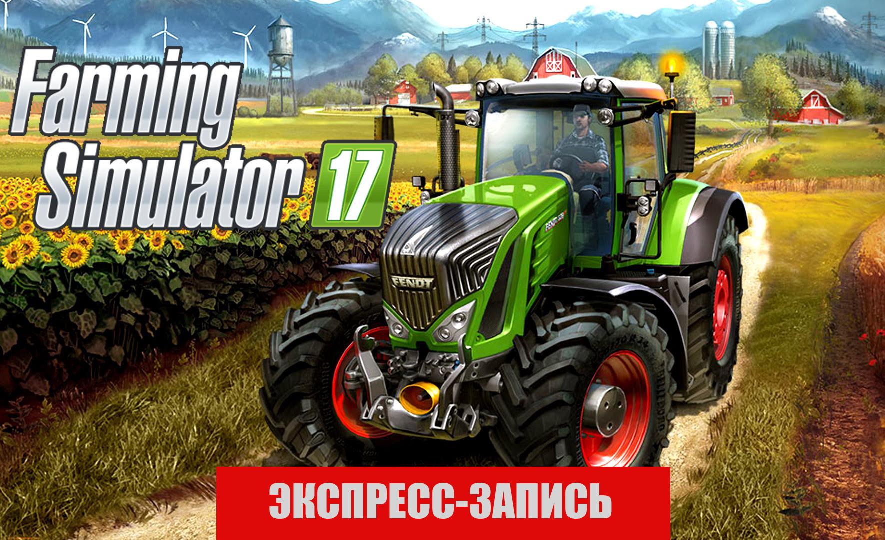 Farming Simulator 2018 скачать торрент русская версия для pc