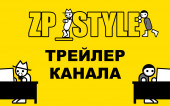 Трейлер канала — ZP_STYLE