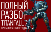 Полный разбор Titanfall 2