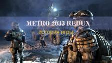 История игры: Metro 2033 Redux #2