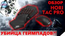 HORI TAC PRO — УБИЙЦА ГЕЙМПАДОВ? Обзор официальной клавомыши для Playstation 4