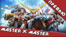 Master X Master — MOBA от NCSoft