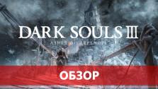 Dark Souls III Ashes of Ariandel — интересное, но короткое DLC