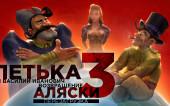 «Петька и Василий Иванович 3. Возвращение Аляски: Перезагрузка» выйдет в Steam!