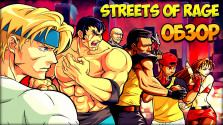 Streets Of Rage — Обзор [Bare Knuckle]