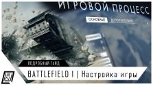 Настройки Battlefield 1 | Подробный гайд