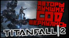 Мнение TITANFALL 2 — Выкуси, Колда!