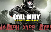 Call of Duty: Infinite Warfare — 10 из 10 (почти ❿ лет АДа) ☠