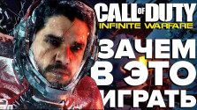 Зачем играть в Call of Duty: Infinite Warfare?