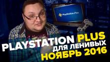 PlayStation Plus для ленивых (ноябрь 2016)