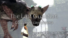 The Last Guardian — Making The Music | На русском | RUS VO