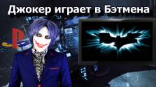 Игры Batman на PS1 [РОМСЕТ]