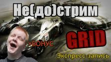 Не(до)стрим — Grid[Экспресс-запись] + БОНУС[не(до)экспресска]!