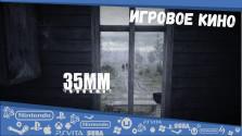 35ММ — Игровой фильм