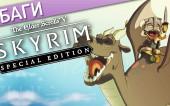 Skyrim Special Edition Баги, Глюки, Фейлы
