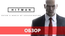HITMAN — нужны ли эпизоды в ААА-проекте?
