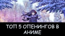 Топ 5 опенингов в аниме