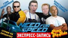 Экспресс-запись стрима по Need For Speed [Стрим На Прокачку]