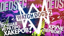 Watch Dogs 2 — Сиквел, который смог?