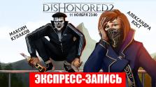 Dishonored 2 «Обесчестить нельзя помиловать» [Экспресс-запись]