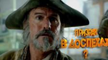 Пираты обсуждают трейлер фильма «Призрак в доспехах»