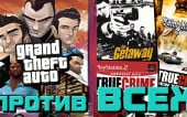 GTA против TRUE CRIME / SAINTS ROW / THE GETAWAY и ВСЕХ ОСТАЛЬНЫХ