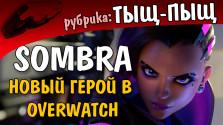 СОМБРА — Новый Герой Overwatch!