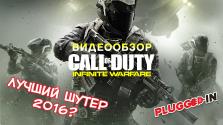 Краткий видеообзор Call of Duty: Infinite Warfare