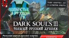 GameSVoiCE выпустила русскую озвучку для Dark Souls III