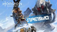 Horizon: Zero Dawn — Превью | Красотища!