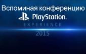 Вспоминая конференцию PlayStation Experience 2015